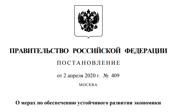 перенос срока сдачи декларации о доходах 3-НДФЛ на три месяца